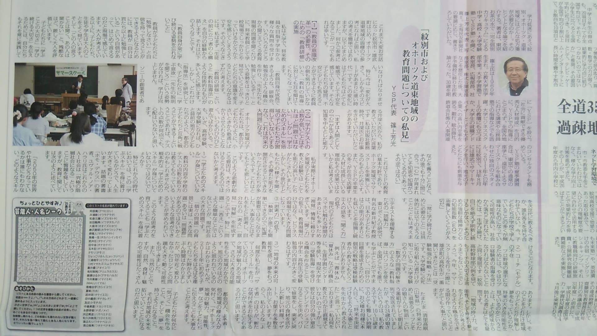 2019年1月1日北海民友新聞・篠上芳光記事③