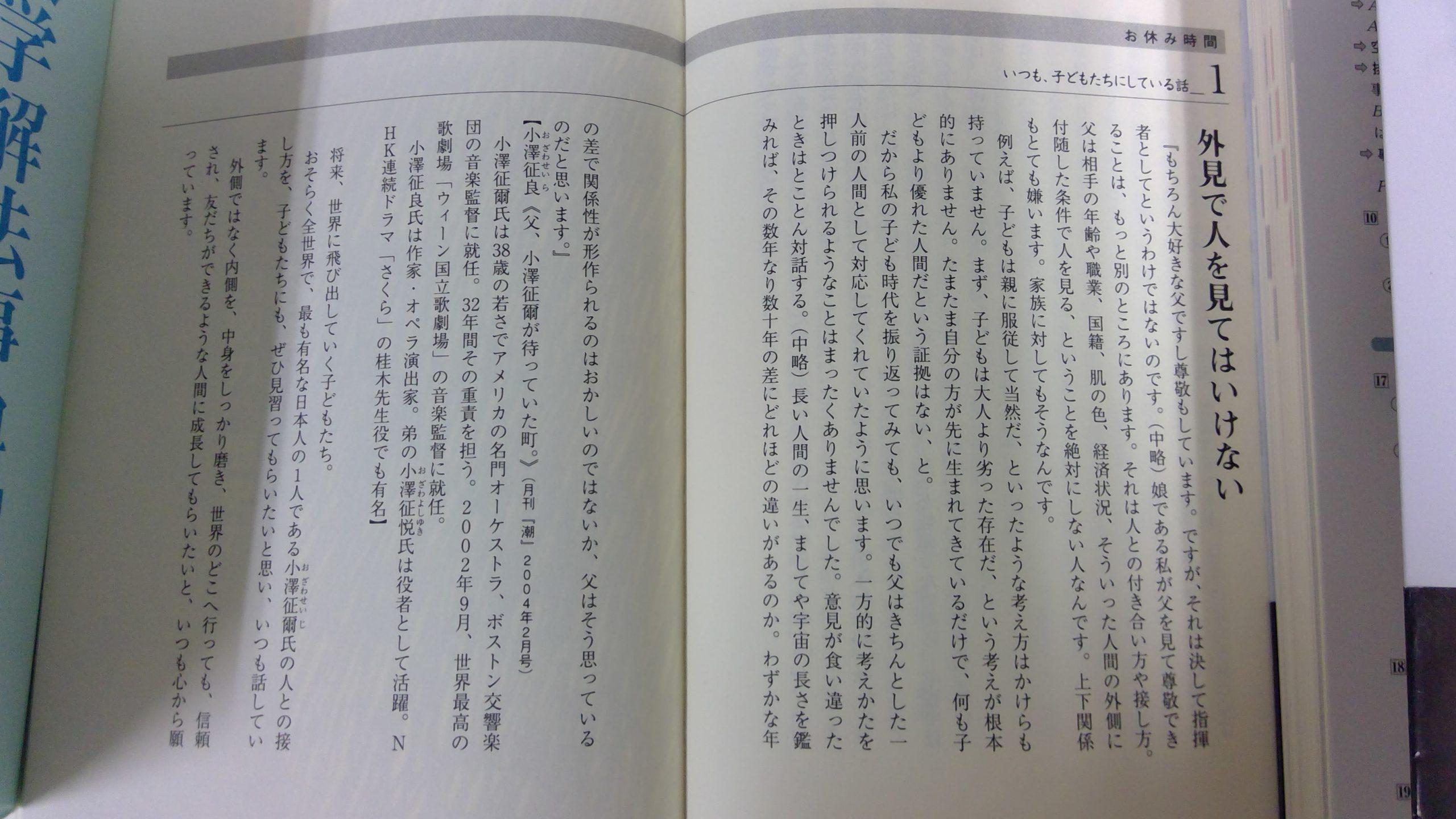 YSP特別授業「絶対エリート主義」篠上 芳光 著