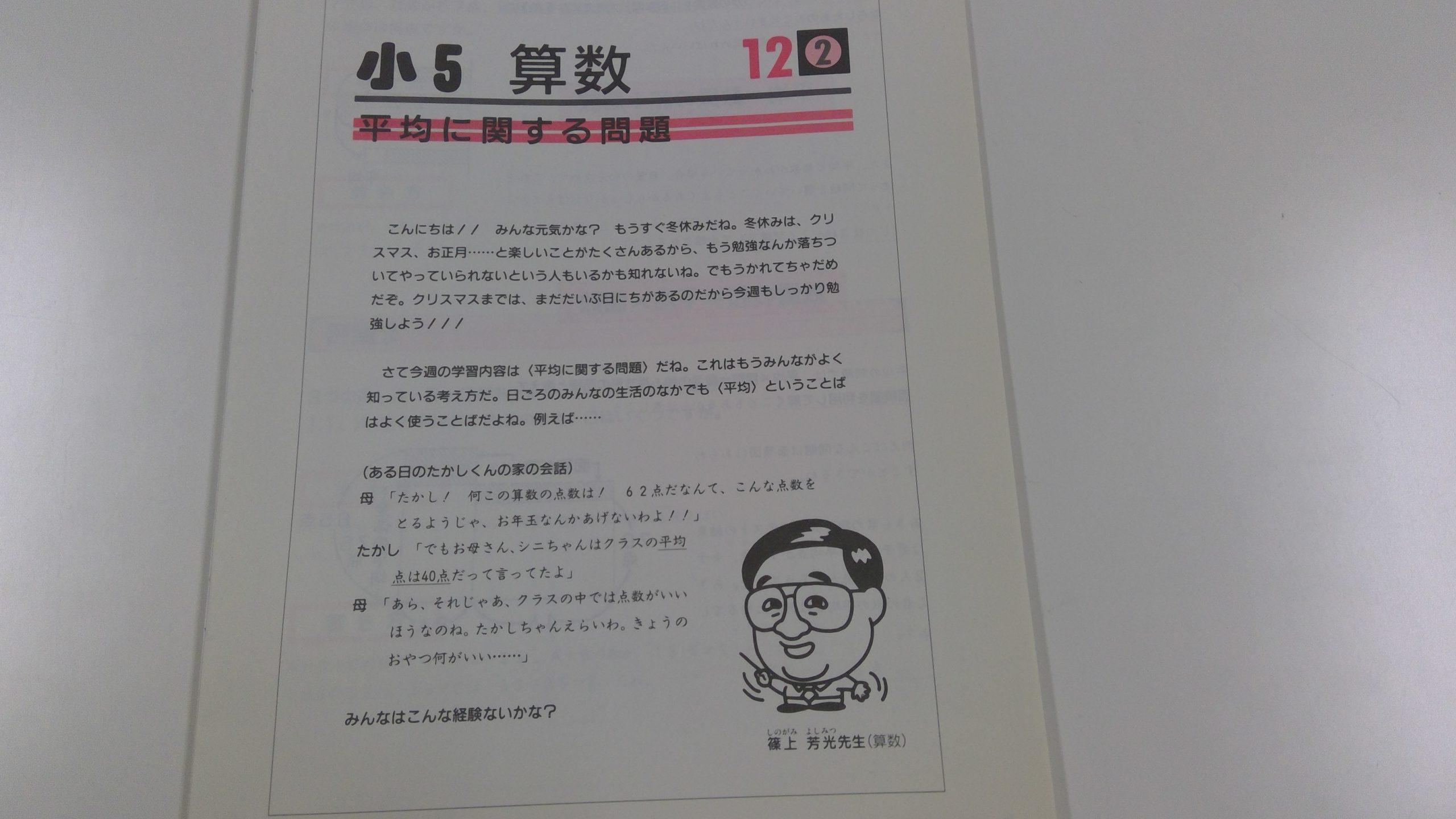 YSP超懐かしい教材①